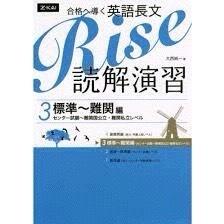 Rise 読解演習  標準~難関編