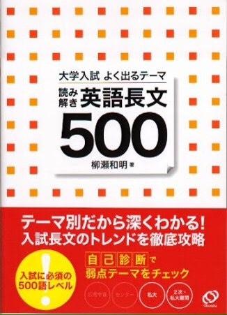 大学入試よく出るテーマ別英語長文500