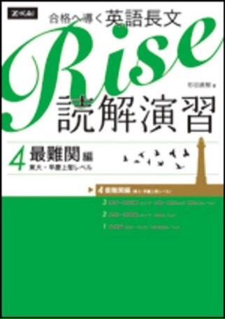 Rise 読解演習 最難関編