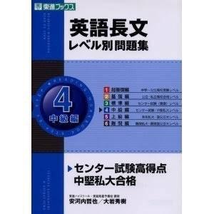 英語長文レベル別問題集4