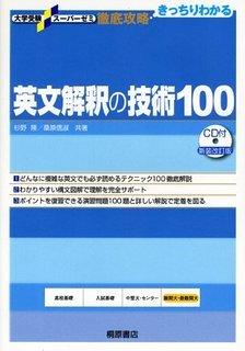 英文解釈の技術100