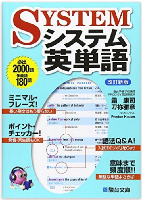 英語の参考書 システム英単語