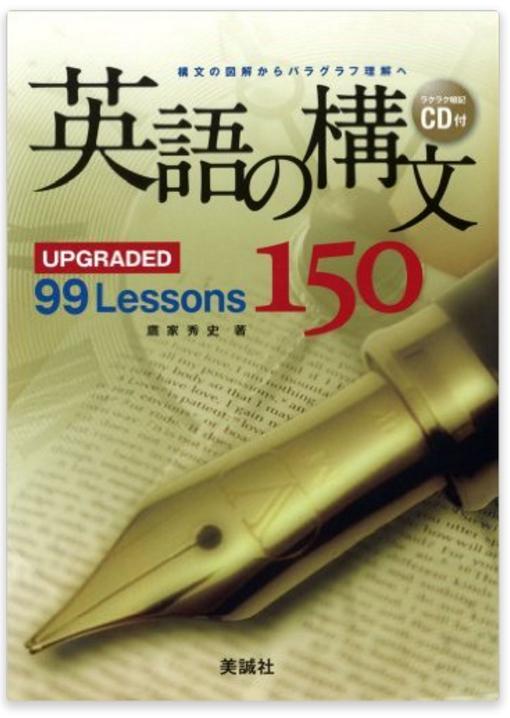 英語の参考書 英語の構文150