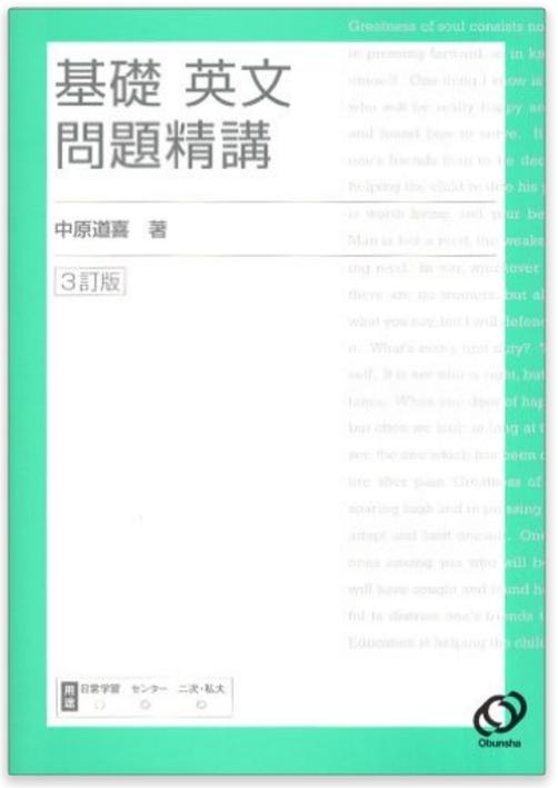 英語の参考書 基礎詩文問題精講