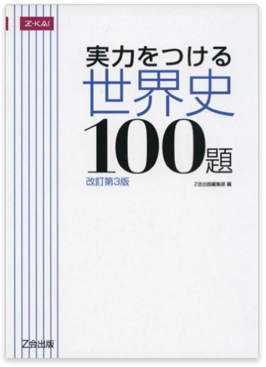 世界史の参考書 実力をつける世界史100