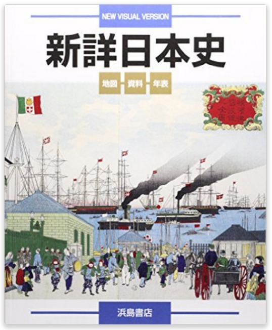 詳説日本史の地図資料年表