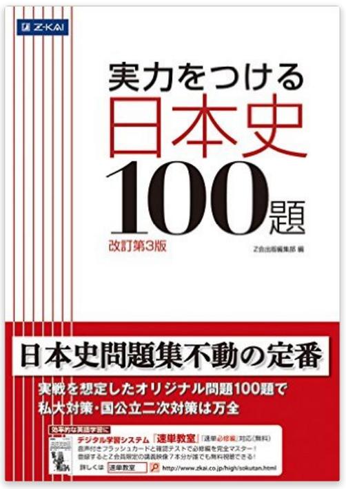 実力をつける日本史問題集