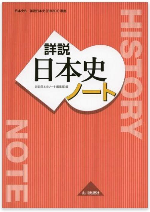 山川日本史ノート