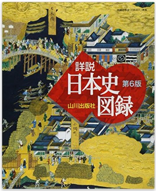 日本史参考書 資料集