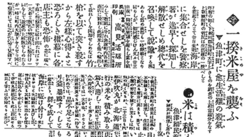 米騒動の日本史史料