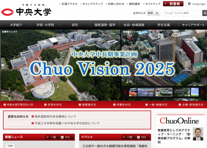 中央大学ホームページ