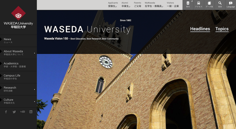 早稲田大学ホームページ