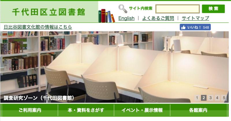 千代田区図書館ホームページ