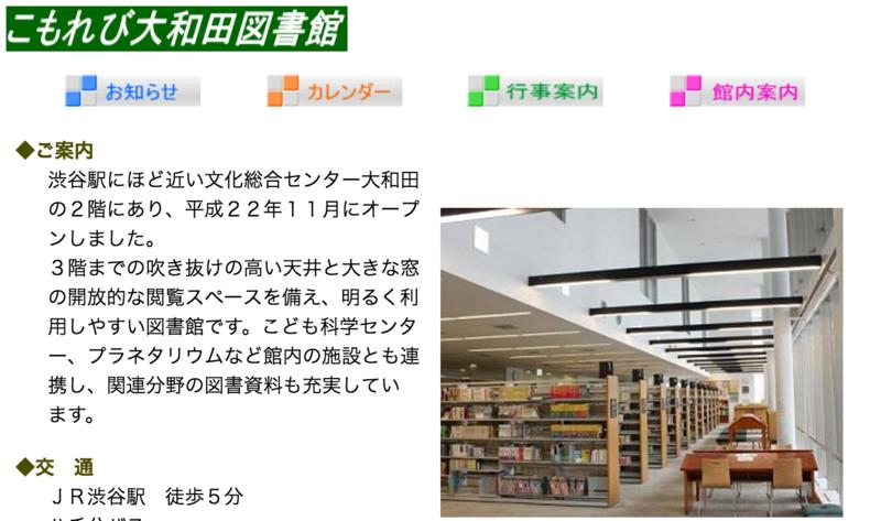 こもれび大和田図書館ホームページ