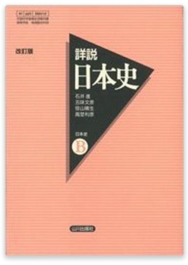 山川の日本史教科書