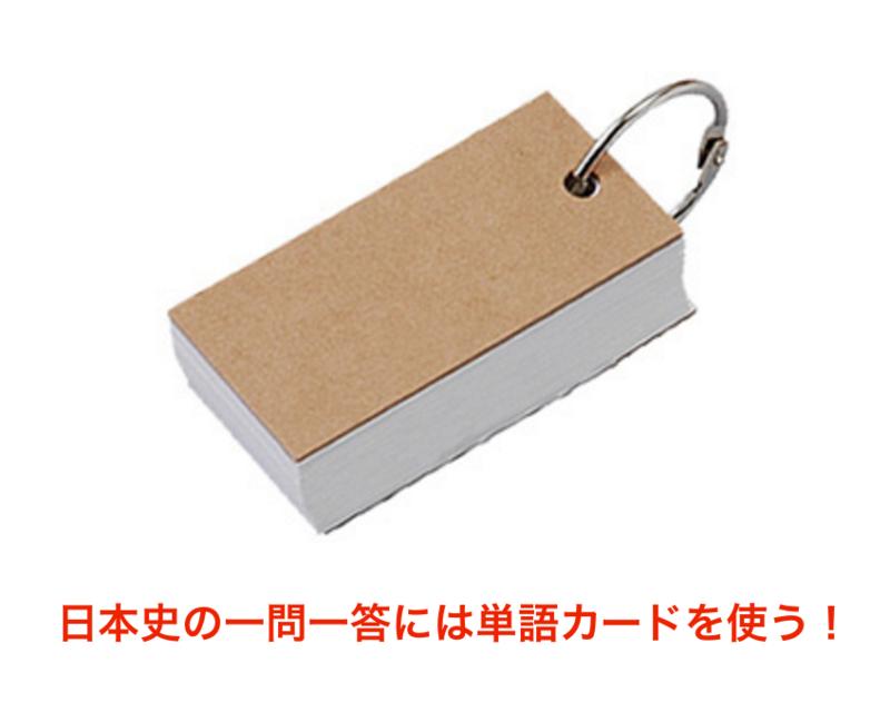 日本史の暗記には単語カードを活用
