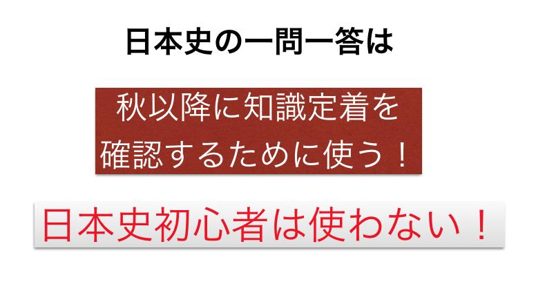 日本史の一問一答を使うタイミングは秋以降の確認