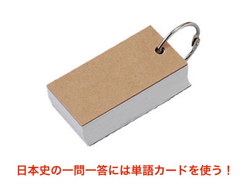 日本史を勉強する際は単語カードを使う
