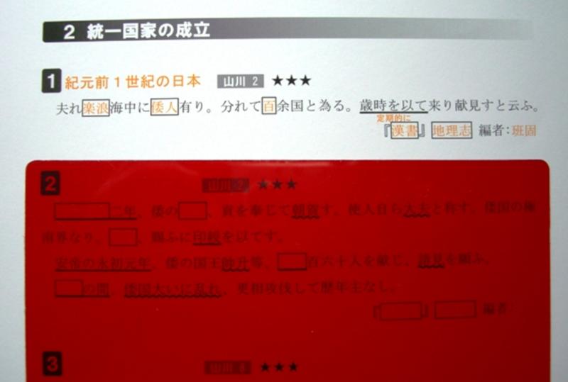 日本史の参考書を赤シートで隠す