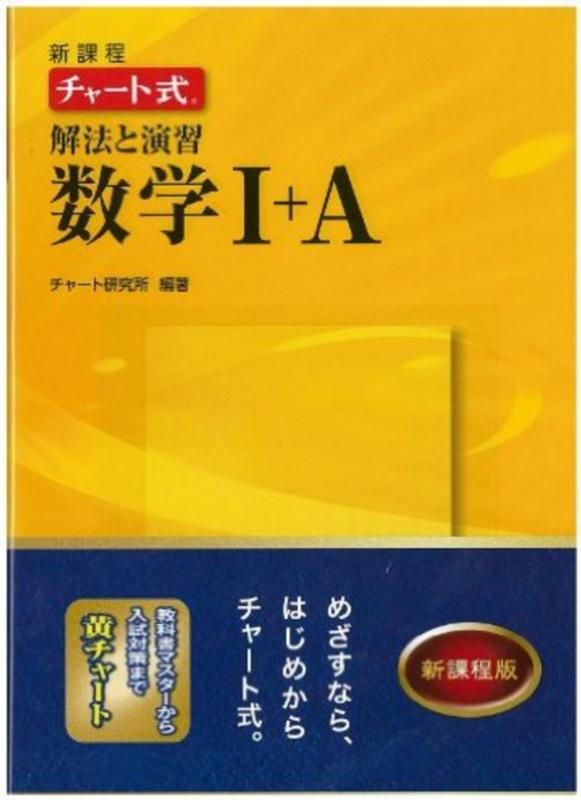 数学の参考書黄色チャート