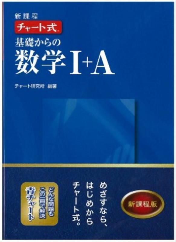数学の参考書 青チャート