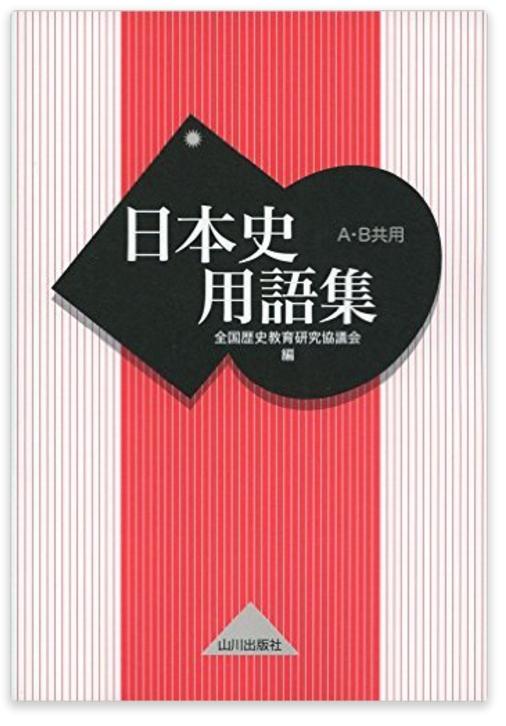 日本史の山川用語集