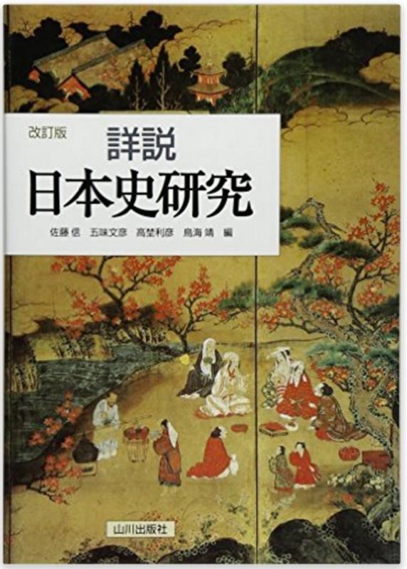 山川の詳説日本史 国立記述対策の参考書