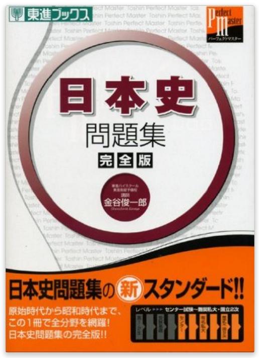 東進の日本史問題集完全版