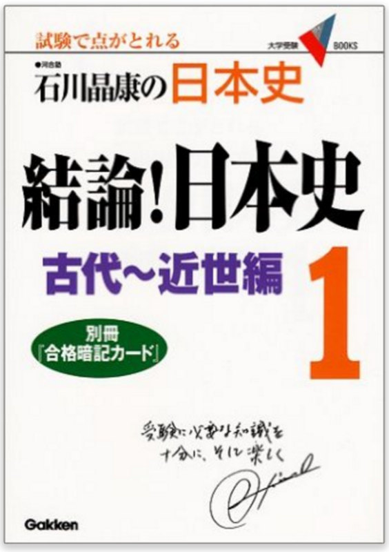 日本史の参考書 結論!日本史