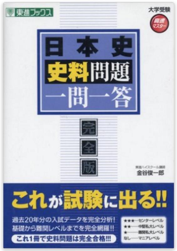 日本史史料の一問一答
