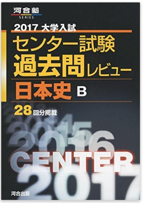 センター日本史の過去問
