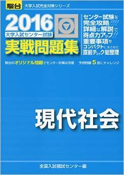 大学入試センター試験実戦問題集現代社会 2017 (大学入試完全対策シリーズ)