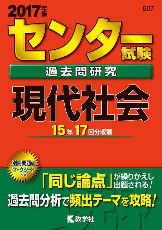 センター試験過去問研究 現代社会 (センター赤本シリーズ)