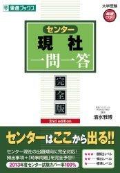 センター現社一問一答【完全版】2nd edition (東進ブックス 大学受験 高速マスター)