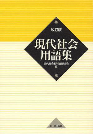 現代社会用語集 山川出版