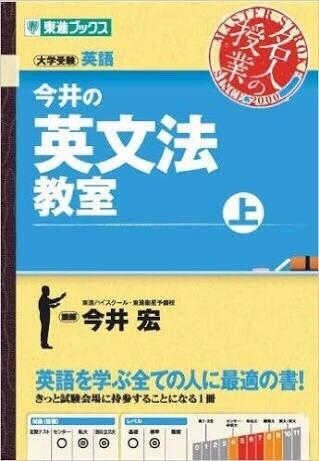 今井の英文法教室 英文法