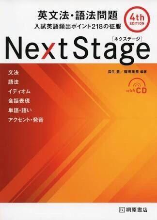 英文法語法問題集 Next Stage