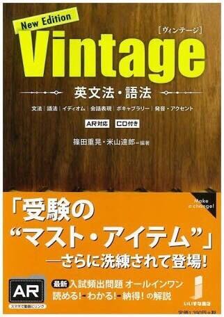 英文法Vintage