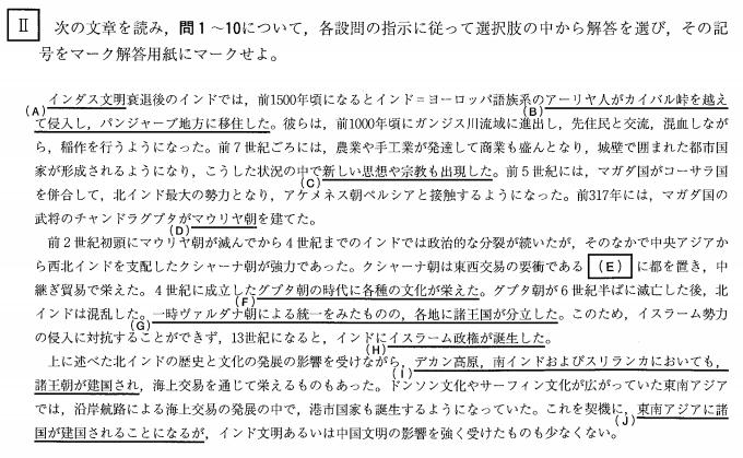 早稲田社学世界史問題