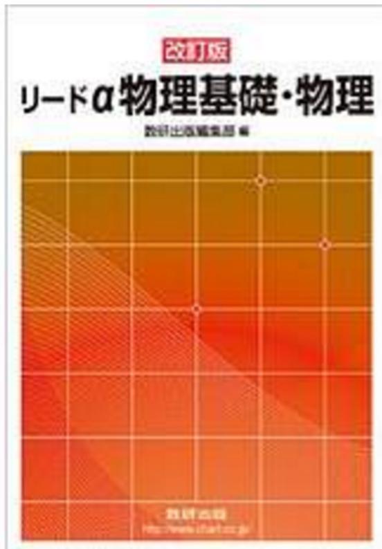 センター対策の物理の参考書 リードα