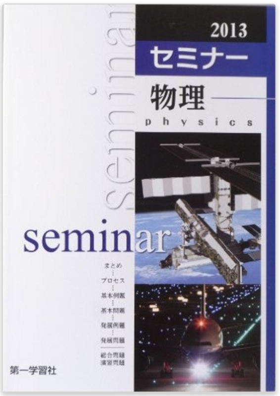 センター対策の物理の参考書 セミナー