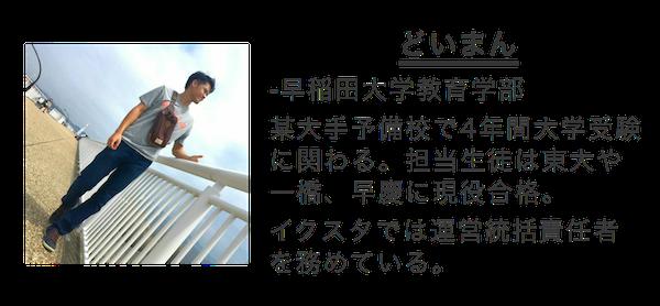 早稲田の日本史の参考書を知る大学受験関係者