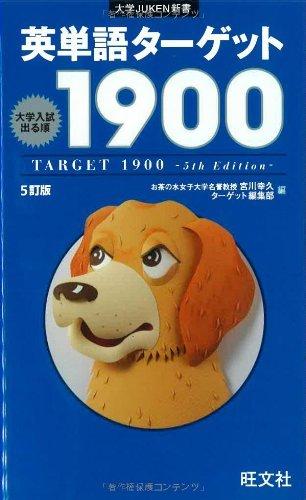 英単語の参考書ランキング3位 ターゲット1900