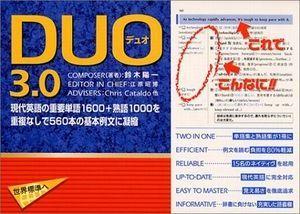 DUO3.0 英単語英熟語の参考書ランキング5位