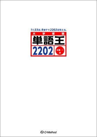 単語王2202 英単語の参考書ランキング6位