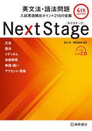 Next Stage 英文法の参考書ランキング1位