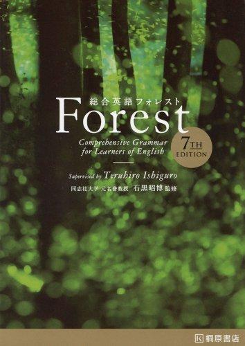 総合英語Forest 英文法編参考書ランキング3位