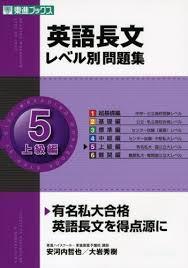 東進レベル別問題集5 英語長文の参考書ランキング2位