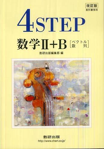 数学IIB 4STEP