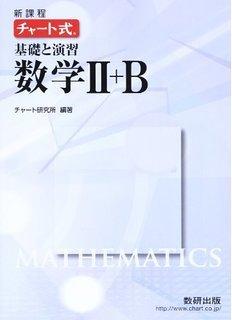 数学IIB 白チャート 参考書